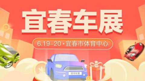2021宜春第十一届惠民团车节