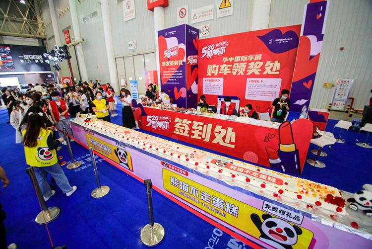 华中国际车展