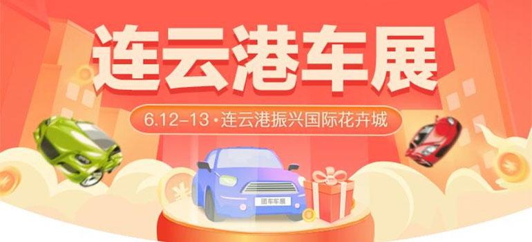 2021连云港第22届惠民团车节
