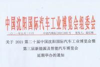关于2021 第二十届中国沈阳国际汽车工业博览会暨第三届新能源及智能汽车博览会延期举办的通知