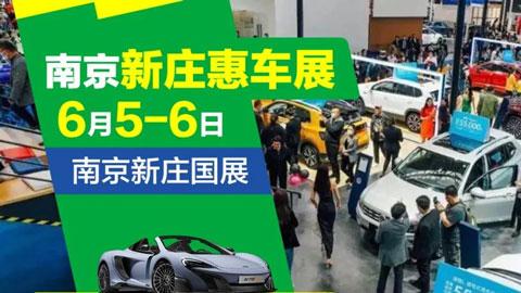 2021南京第45届新庄惠车展