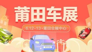 2021莆田第八届惠民团车节