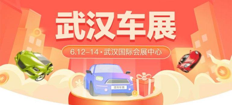 2021第41届武汉惠民车展