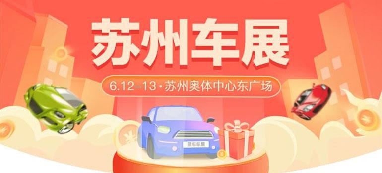 2021苏州端午车展-暨首届新能源汽车展