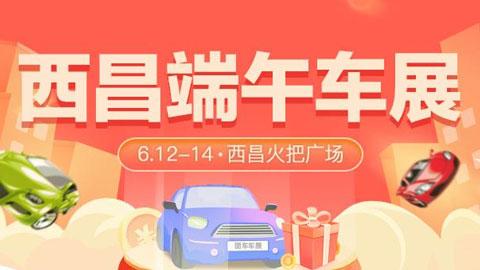 2021西昌端午車展