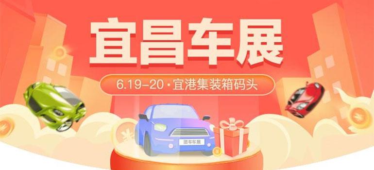 2021宜昌第二十五届惠民团车节