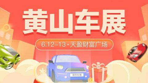 2021第二届黄山惠民团车节