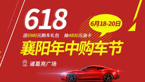 618年中大促2021襄阳年中购车节