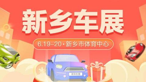 2021新乡第20届惠民团车节
