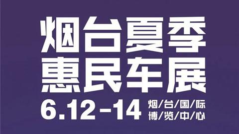 2021煙臺夏季惠民車展