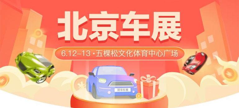 2021促销费惠民生北京市夏季汽车嗨购节