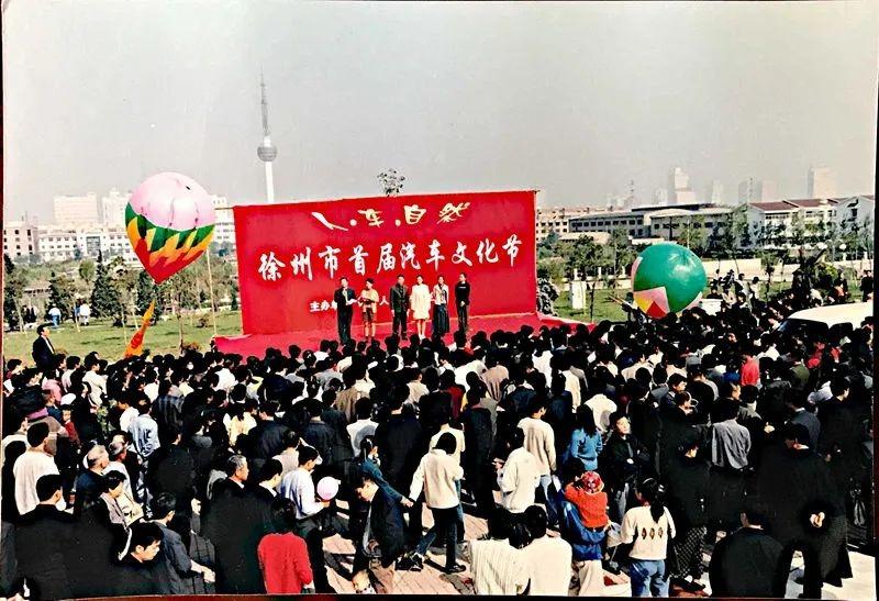 徐州淮海汽车节