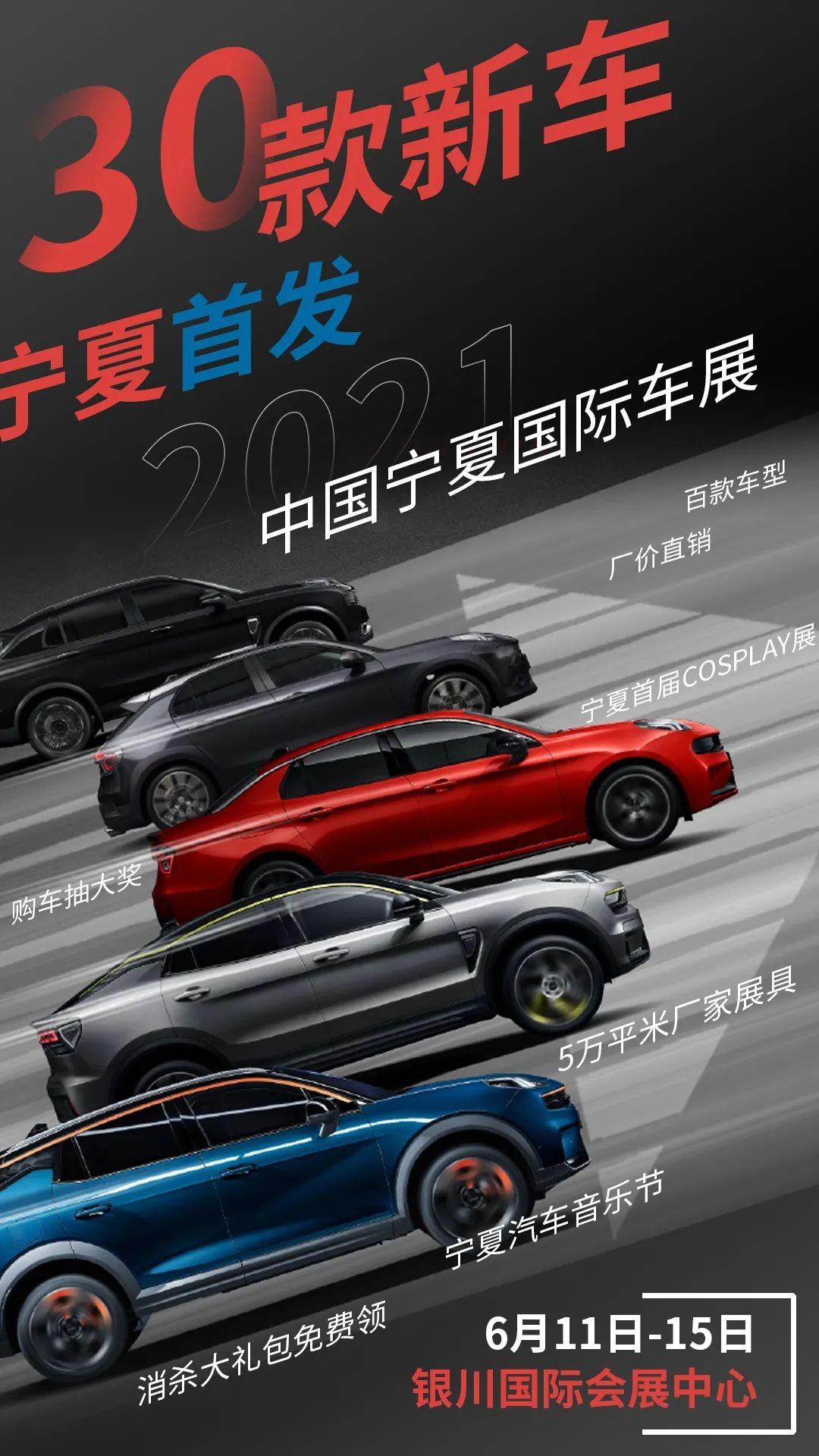 夏国际车展