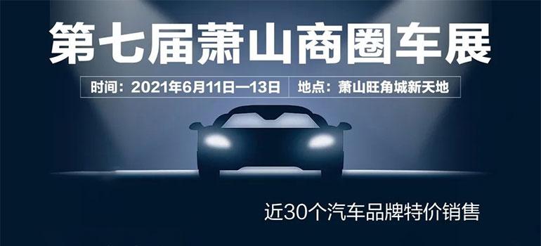 2021第七届萧山商圈车展