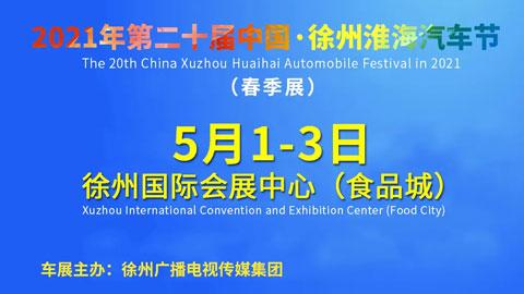 2021第二十届中国·徐州淮海汽车节(春季展)