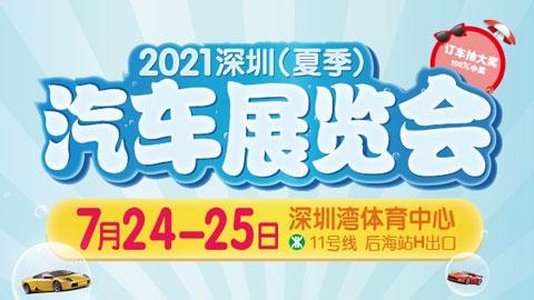 2021深圳(夏季)汽车展览会