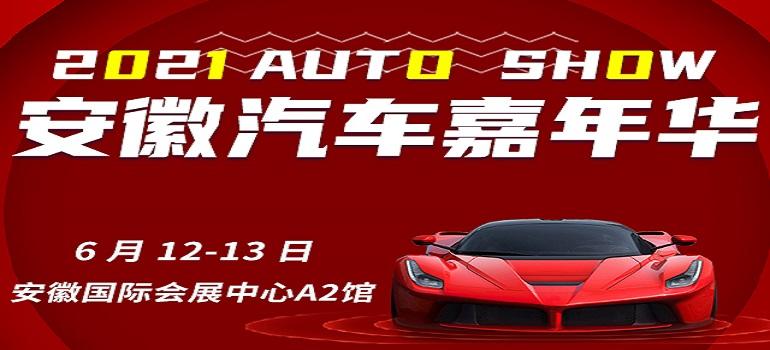 2021年安徽汽车嘉年华