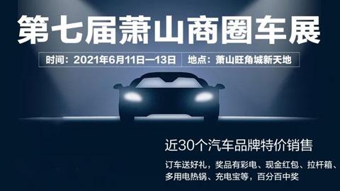2021第七屆蕭山商圈車展