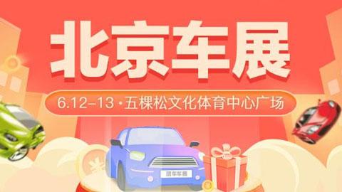 2021促銷費惠民生北京市夏季汽車嗨購節