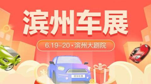 2021滨州夏季车展