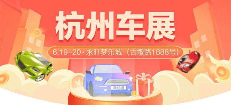 2021杭州第四十三届惠民团车节