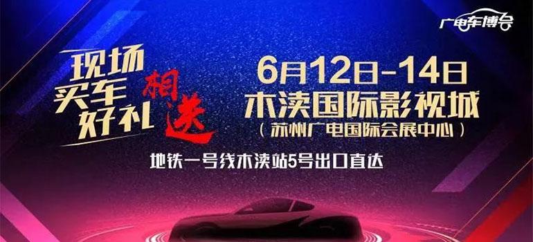 2021苏州广电车博会(6月)
