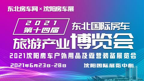 2021第十四届东北国际房车旅游产业博览会