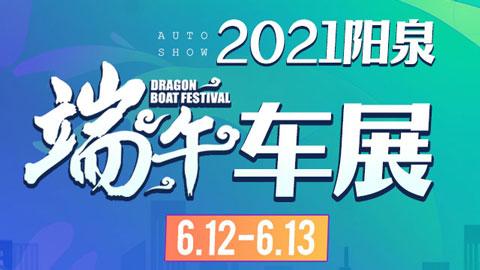 2021阳泉端午车展
