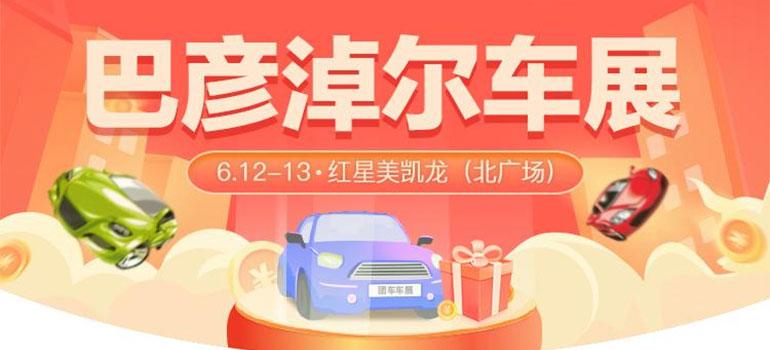 2021巴彦淖尔第八届惠民团车节