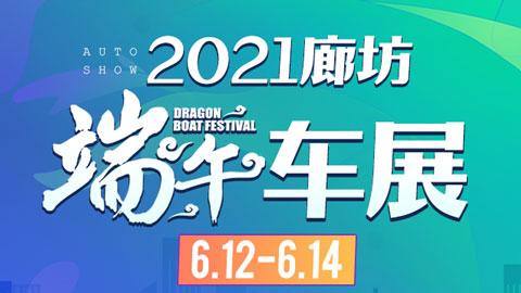 2021廊坊端午車展