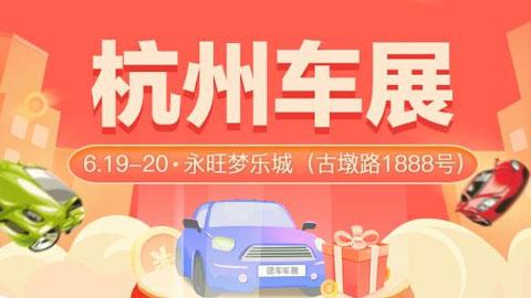 2021杭州第四十三屆惠民團車節