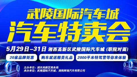 2021湘西武陵国际汽车城年中汽车特卖会