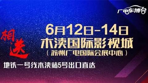 2021蘇州廣電車博會(6月)