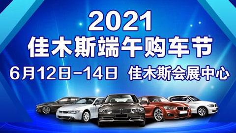 2021佳木斯端午購車節