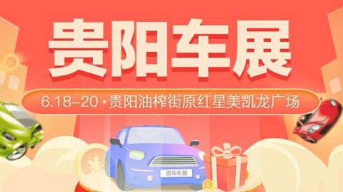2021贵阳夏季汽车嘉年华暨33届惠民团车节