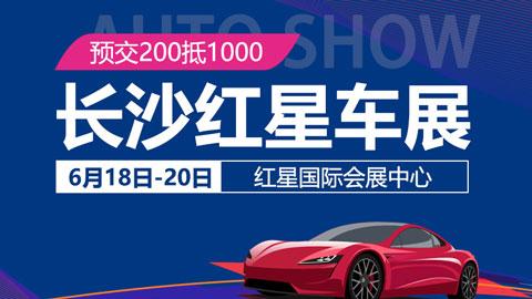 2021长沙红星车展(6月)