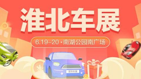 2021淮北第十五届惠民团车节