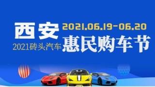 2021磚頭汽車西安惠民購車節