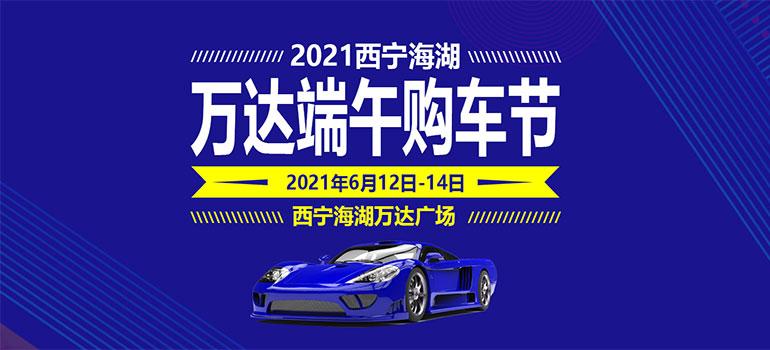 2021西宁海湖万达端午购车节