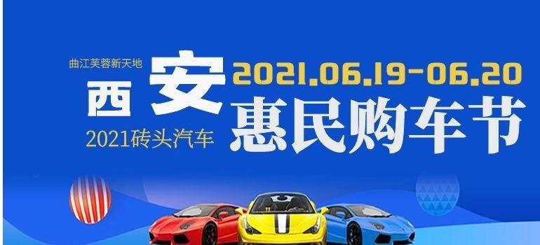 2021砖头汽车西安惠民购车节