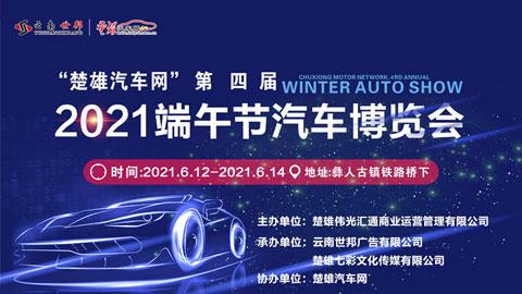 楚雄汽車網2021端午節汽車博覽會
