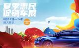 6月12-14日,來2021煙臺夏季惠民車展享惠端午價吧??!