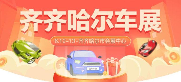 2021齐齐哈尔年中汽车厂家直销展