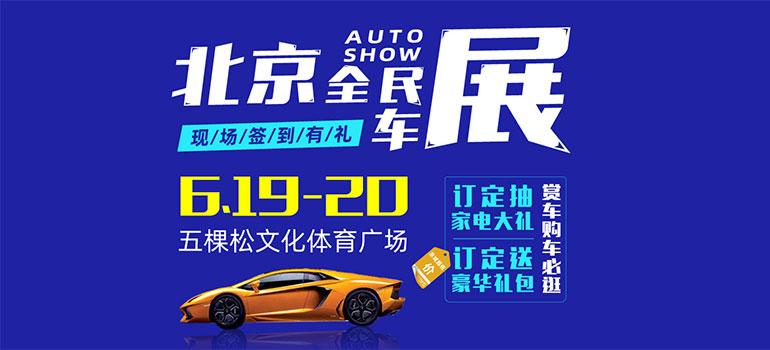2021北京全民车展