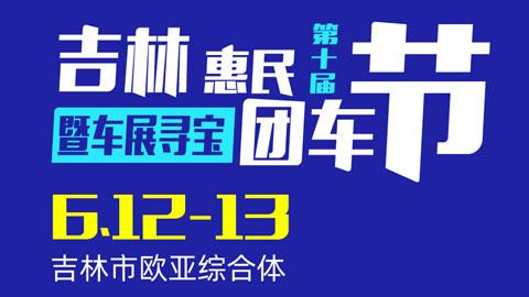 2021吉林市第十届惠民团车节暨车展寻宝