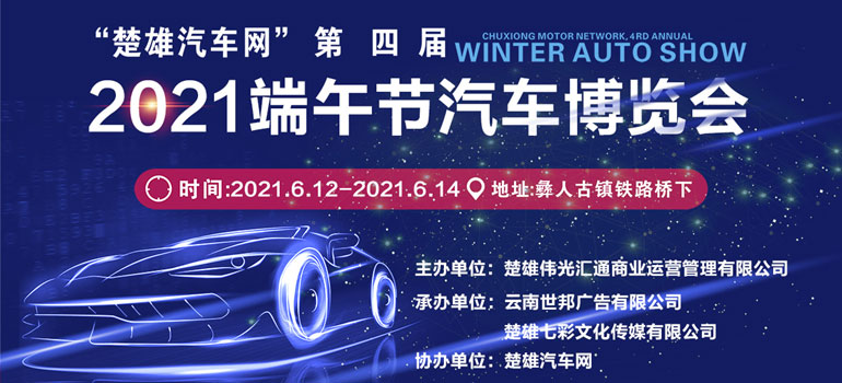 楚雄汽车网2021端午节汽车博览会