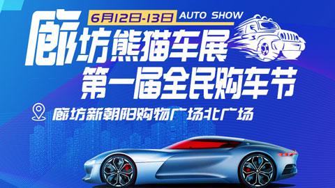 2021廊坊熊猫车展第一届全民购车节