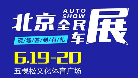 2021北京全民車展