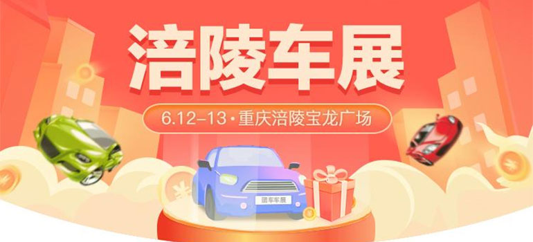 2021重庆涪陵第六届惠民团车节