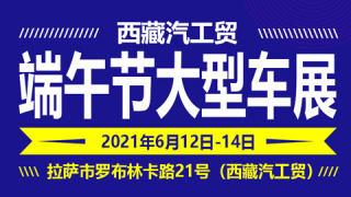 2021西藏汽工貿端午節大型車展